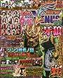 パチンコ必勝ガイドVENUS vol.10 (GW MOOK 356)
