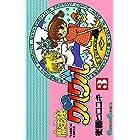 魔法陣グルグル 3巻 (デジタル版ガンガンコミックス)
