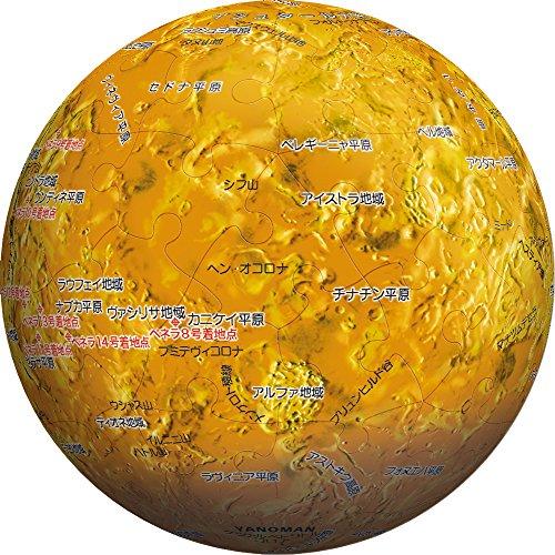 3D球体 金星儀-THE VENUS-(Ver.2)