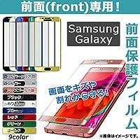 AP 前面保護ガラス Samsung Galaxy フロント ローズゴールド S7Edge AP-TH785-RGD-S7E