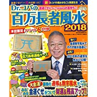 Dr.コパの百万長者風水2018 (KAWADE夢ムック)