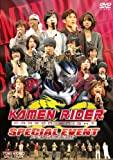 KAMEN RIDER DRAGON KNIGHT SPECIAL EVENT[DVD]