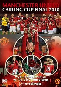 マンチェスター・ユナイテッド カーリングカップ2010 決勝戦 ノーカット完全収録 [DVD]