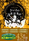 きいろの童話集 (<CD>)