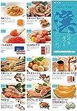 【海鮮市場 北のグルメ】選べるカタログギフト 海産物 かに 蟹 セット 北海道 景品 ギフト 贈答