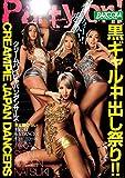 黒ギャル中出し祭り!!CREAMPIE JAPAN DANCERS / BAZOOKA(バズーカ) [DVD]