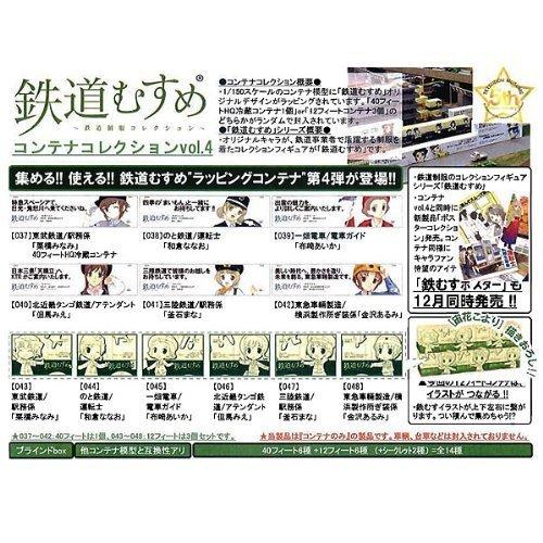 TOMYTEC 鉄道むすめコンテナコレクション vol.4 1BOX (12個入り)