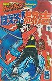 ほえろ!闘志 / 井上 コオ のシリーズ情報を見る