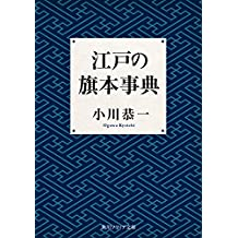 江戸の旗本事典 (角川ソフィア文庫)