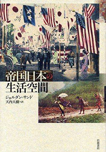 帝国日本の生活空間