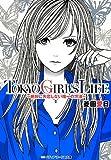 TOKYO GIRL'S LIFE / 菱田 愛日 のシリーズ情報を見る