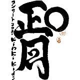 【メーカー特典あり】KinKi Kids O正月コンサート2021 (DVD初回盤) (クリアファイル(A4サイズ)付)