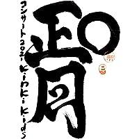 【メーカー特典あり】KinKi Kids O正月コンサート2021 (Blu-ray初回盤) (クリアファイル(A4サイ…