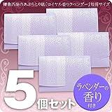 鎌倉四葩のあぶらとり紙 ロイヤル香りラベンダー 短冊サイズ 5冊セット