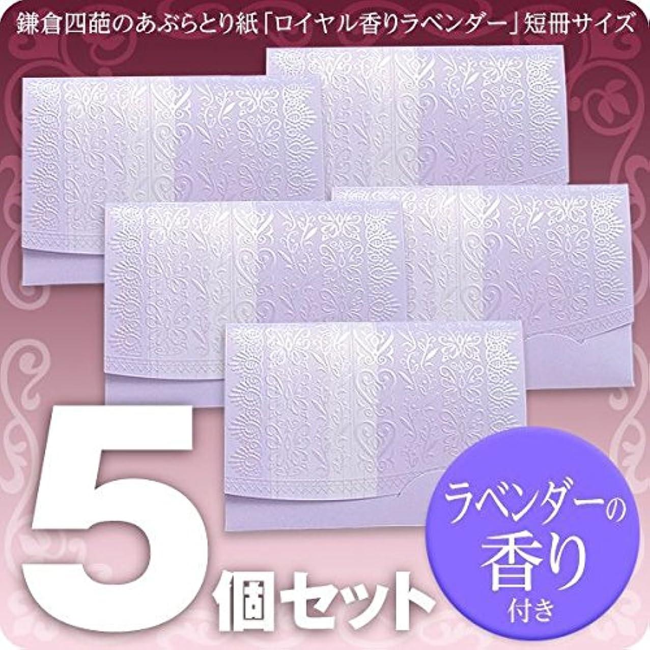 と遊ぶ上に築きます遠い鎌倉四葩のあぶらとり紙 ロイヤル香りラベンダー 短冊サイズ 5冊セット