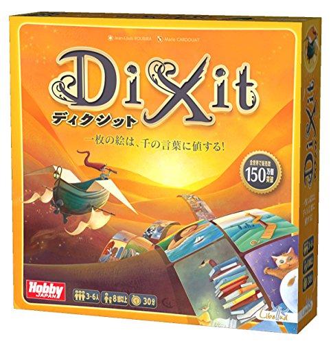 ディクシット 日本語版