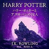 ハリー?ポッターとアズカバンの囚人: Harry Potter and the Prisoner of Azkaban