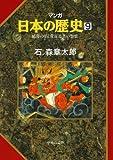 マンガ日本の歴史9(古代篇) - 延喜の治と菅原道真の怨霊