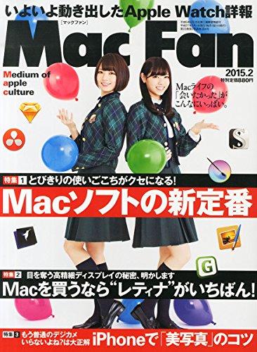 Mac Fan (マックファン) 2015年 02月号 [雑誌]の詳細を見る