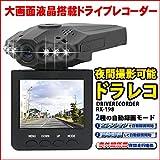 ドラコレ ドライブレコーダー 高画質 暗視機能 赤外線LEDライト 自動録画対応 防犯カメラ KYPLAZAオリジナル日本語マニュアル