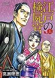 江戸の検屍官(5) (ビッグコミックススペシャル)