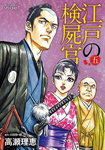 江戸の検屍官(5) (ビッグコミックススペシャル)の詳細を見る