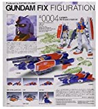 GUNDAM FIX FIGURATION # 0004 Gアーマー