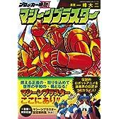 ブロッカー軍団マシーンブラスター (マンガショップシリーズ 385)