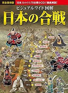 ビジュアルワイド 図解 日本の合戦 [Bijuaru Waido Zukai Nihon no Kassen]