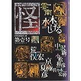 季刊怪 (第1号) (カドカワムック)