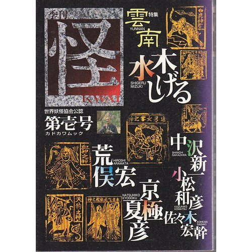 季刊怪 (第1号) (カドカワムック)の詳細を見る
