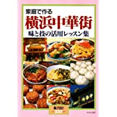 家庭で作る横浜中華街―味と技の活用レッスン集 (暮しの設計 (232号))