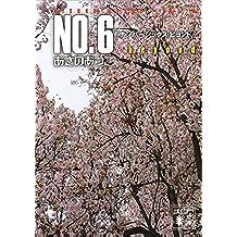NO.6 beyond〔ナンバーシックス・ビヨンド〕 NO.6〔ナンバーシックス〕 (講談社文庫)