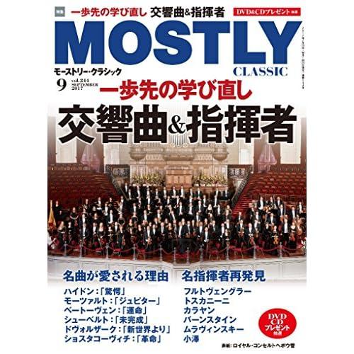 モーストリー・クラシック 2017年9月号