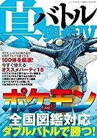真・バトル奥義Ⅳ (三才ムック vol.455)