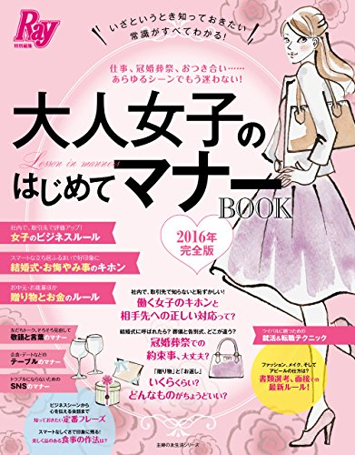 Ray特別編集 大人女子のはじめてマナーBOOK 完全版