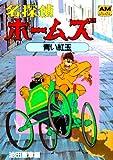 アニメージュ文庫 / 池田 憲章 のシリーズ情報を見る
