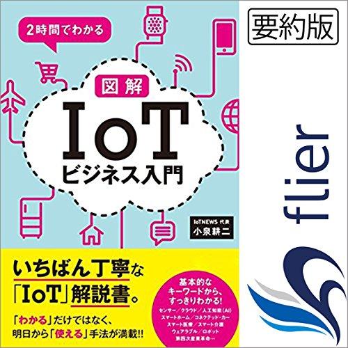 2時間でわかる 図解「IoT」ビジネス入門 | 小泉 耕二