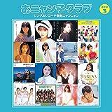 おニャン子クラブ(結成30周年記念) シングルレコード復刻ニャンニャン[通常盤]3