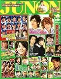 JUNON (ジュノン) 2009年 04月号 [雑誌]
