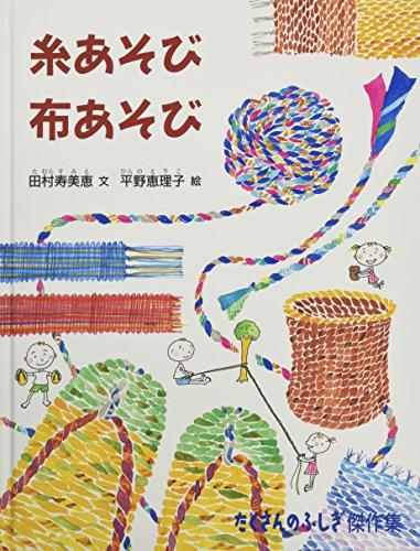 糸あそび 布あそび (たくさんのふしぎ傑作集) 単行本