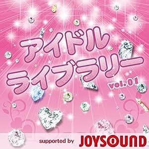 アイドルライブラリー Vol.01 supported by JOYSOUND