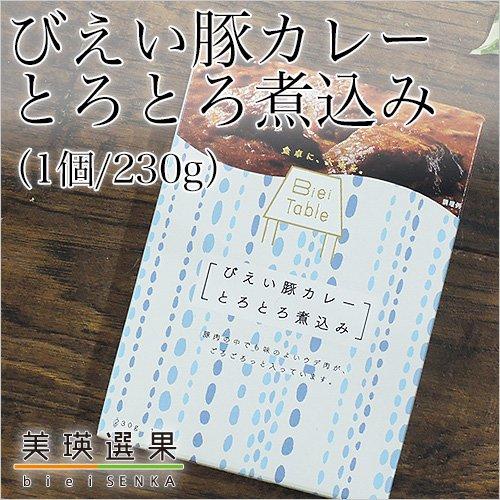 美瑛選果|びえい豚カレーとろとろ煮込み(1個/230g)