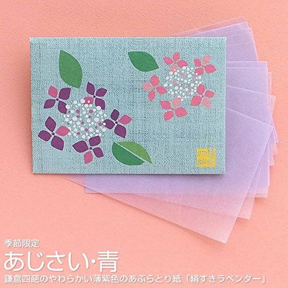 避けられない心理的に朝ごはん鎌倉四葩のあぶらとり紙 あじさい(青) 「絹すきラベンダー」 短冊サイズ