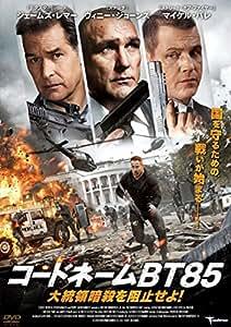 コードネームBT85 大統領暗殺を阻止せよ! [DVD]