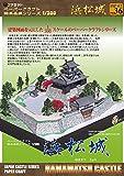 【ファセット】ペーパークラフト日本名城シリーズ1/300 浜松城
