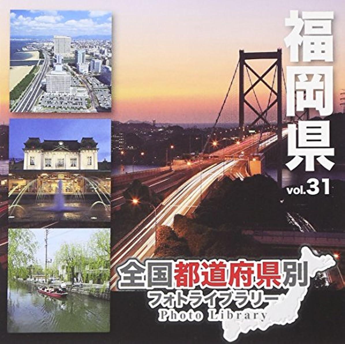 ブラケット役職ぼんやりした全国都道府県別フォトライブラリー Vol.31 福岡県