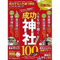 成功する人が通う神社ベストランキング (晋遊舎ムック)