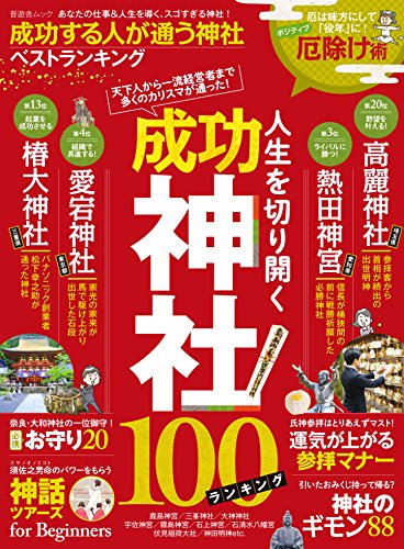成功する人が通う神社ベストランキング (晋遊舎ムック)の詳細を見る