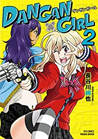 DANGAN GIRL(2)【電子限定特典ペーパー付き】 (RYU COMICS)